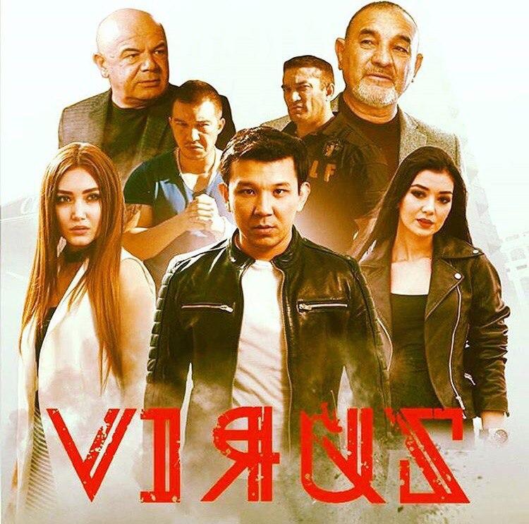 Постер фильма Virus 2016 Вирус режиссер Акбар Бектурдыев