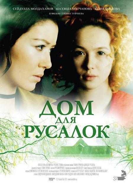poster-filma-dom-dlya-rusalok
