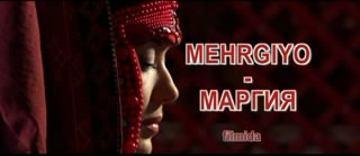 Постер фильма Мехригиё / Маргия