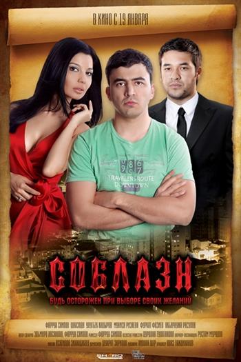 Постер фильма Nafs