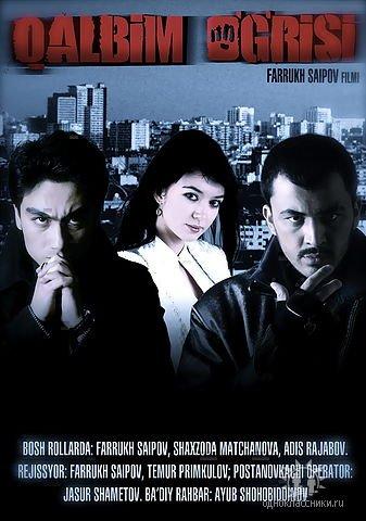 Постер фильма Похититель моей души / Вор моего сердца
