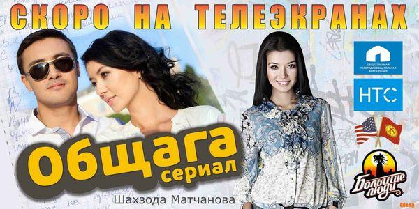 poster-seriala-obshchaga
