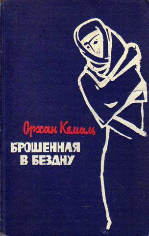 Орхан Кемаль