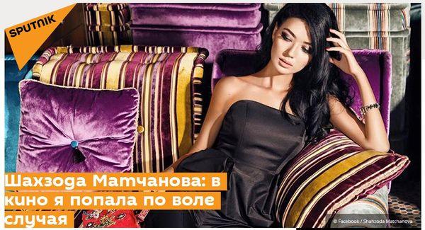 Шахзода Матчанова: в кино я попала по воле случая